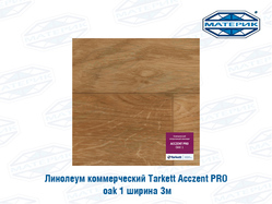 Линолеум коммерческий Acczent PRO Oak 1 ширина 3м